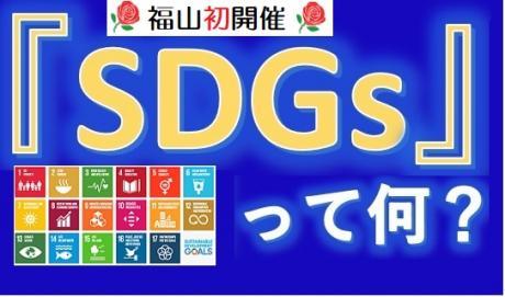 【福山初開催!4/25】「SDGsって何?」「SDGsは知っているけれど何から手をつけたらよいか分からない」など。~その疑問、ワークショップで体験しませんか?~