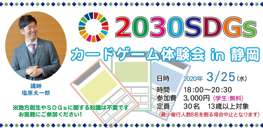 2030SDGsカードゲーム体験会 in 静岡