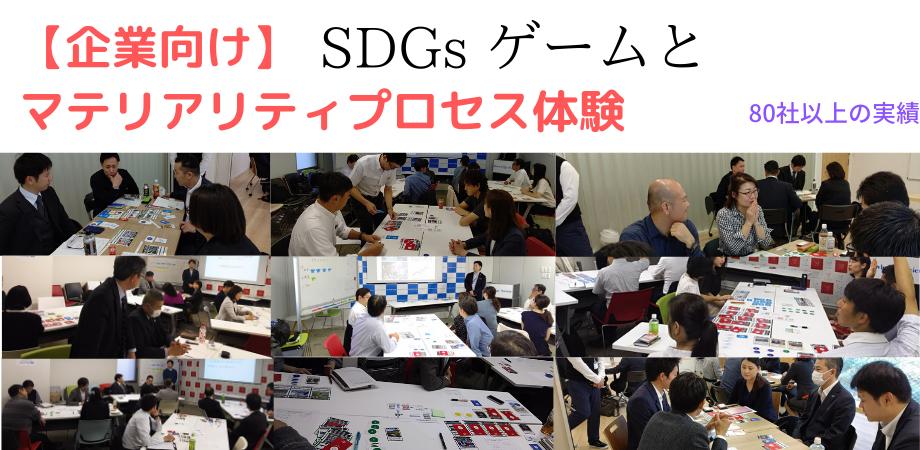 SDGsマテリアリティ体験(企業向け)SDGsゲーム体験あり 5/21