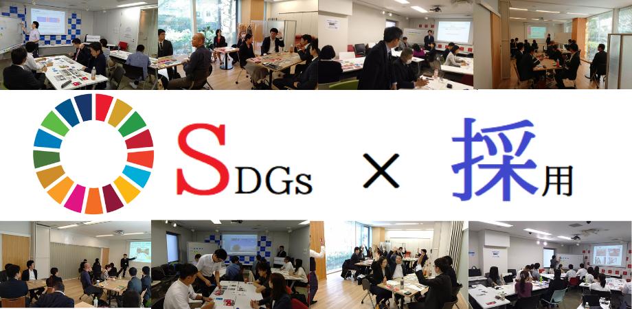 SDGs×採用 (4/16)