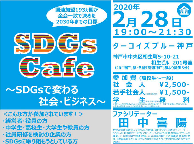 【2/28 兵庫開催】SDGs Cafe