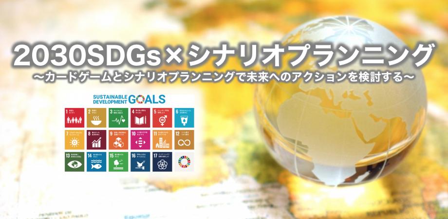 【3/4 大阪昼開催】2030SDGs×シナリオプランニング 〜カードゲームとシナリオプランニングで未来へのアクションを検討する〜