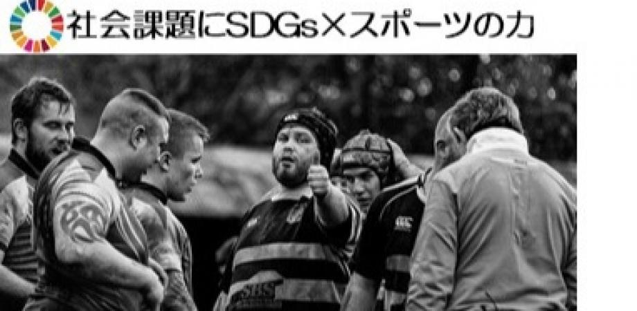 【開催中止】社会課題にSDGs×スポーツの力