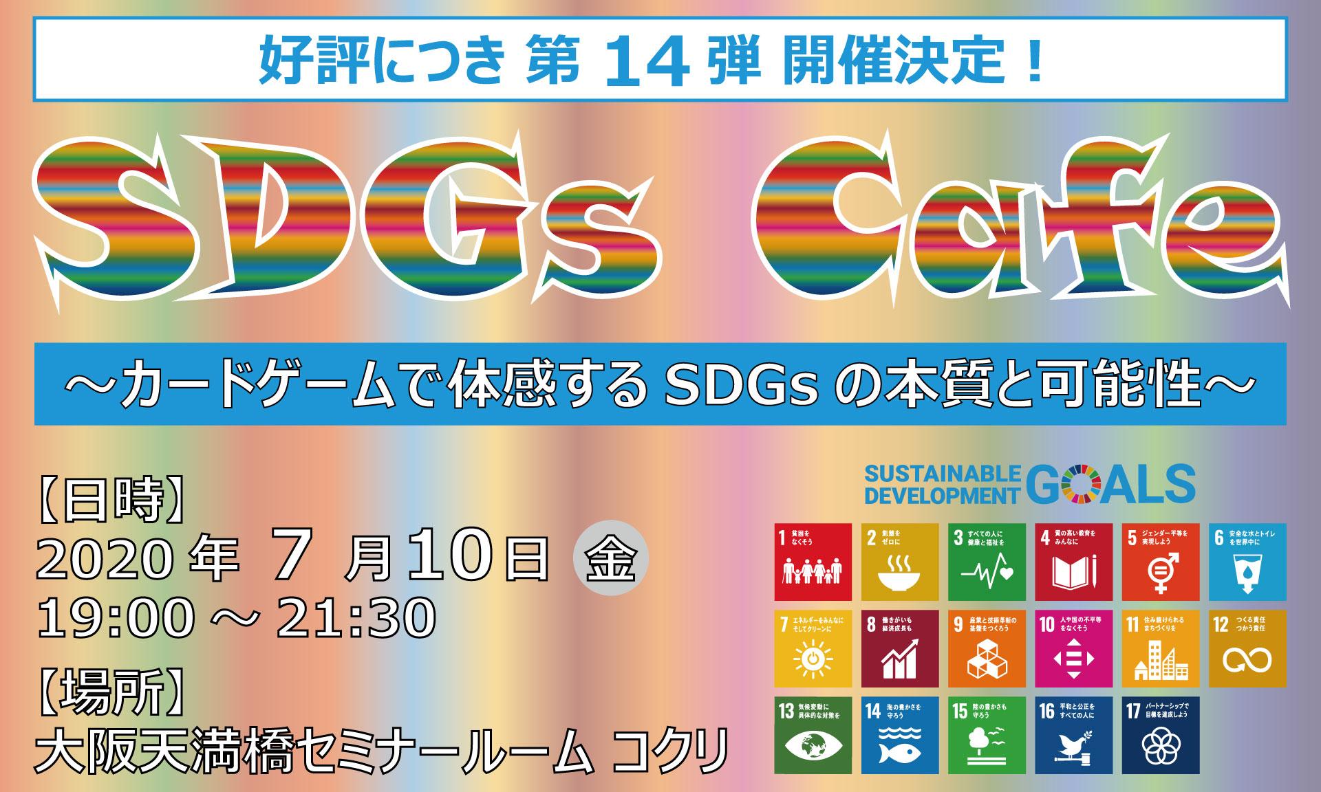 【7/10 大阪開催】SDGs Cafe ~カードゲームで体感するSDGsの本質と可能性~