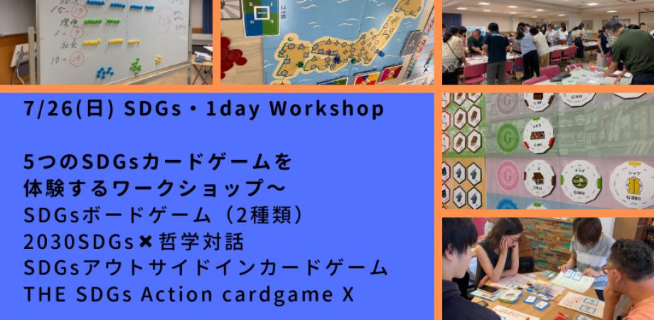 【7/26 代々木公園開催】SDGs・1day Workshop~5つのSDGsカードゲームを体験するワークショップ~ ~SDGsボードゲーム(2種類)×2030SDGs×SDGsアウトサイドインカードゲーム×THE SDGs Action cardgame「X(クロス)」