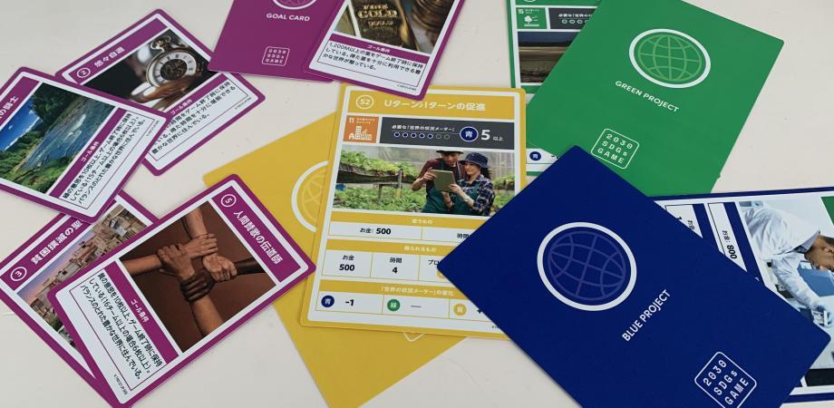 2030SDGsワークショップ ~世界はつながっている そして私も起点~
