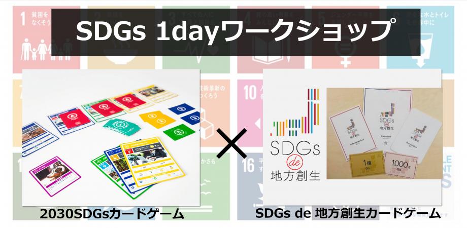 ゲームで体感するSDGsの本質と可能性~2030SDGs×SDGs de 地方創生ワークショップ~