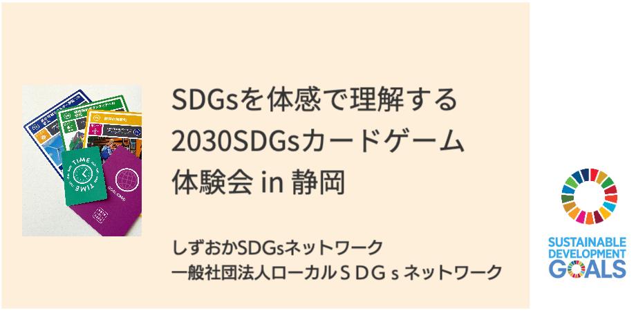 【7/11 静岡開催】ウィズコロナの今だからこそSDGsを学ぶ 2030SDGsカードゲーム体験会 in 静岡