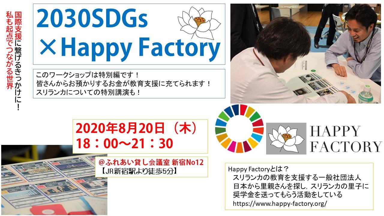私も起点で国際支援!2030SDGsカードゲーム体験会