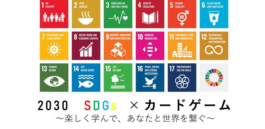 大好評につき第15弾開催決定!【名古屋開催】2030SDGs × カードゲーム~楽しく学んで、あなたと世界を繋ぐ~今まで900名以上の方にSDGsの本質を理解・体験してもらい、私生活や会社での活動に繋げています。