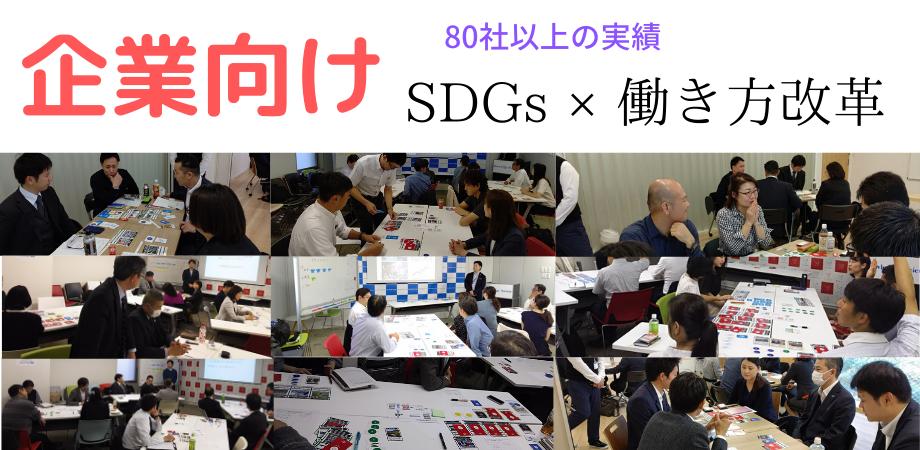 SDGsマテリアリティ体験(企業向け)SDGsゲーム体験あり 10/22