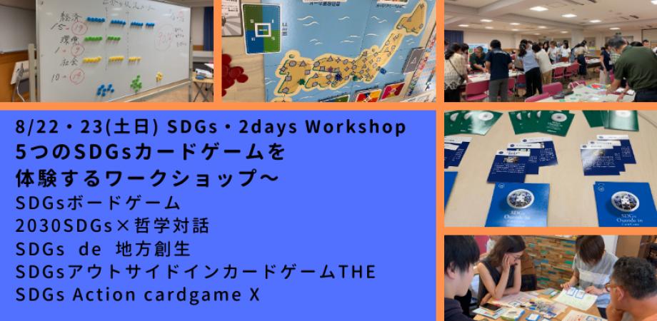 【8/22・23 代々木公園開催】SDGs・2days Workshop~5つのSDGsカードゲームを体験するワークショップ~ ~SDGsボードゲーム×2030SDGs×SDGs de 地方創生×SDGsアウトサイドインカードゲーム×THE SDGs Action cardgame「X(クロス)」