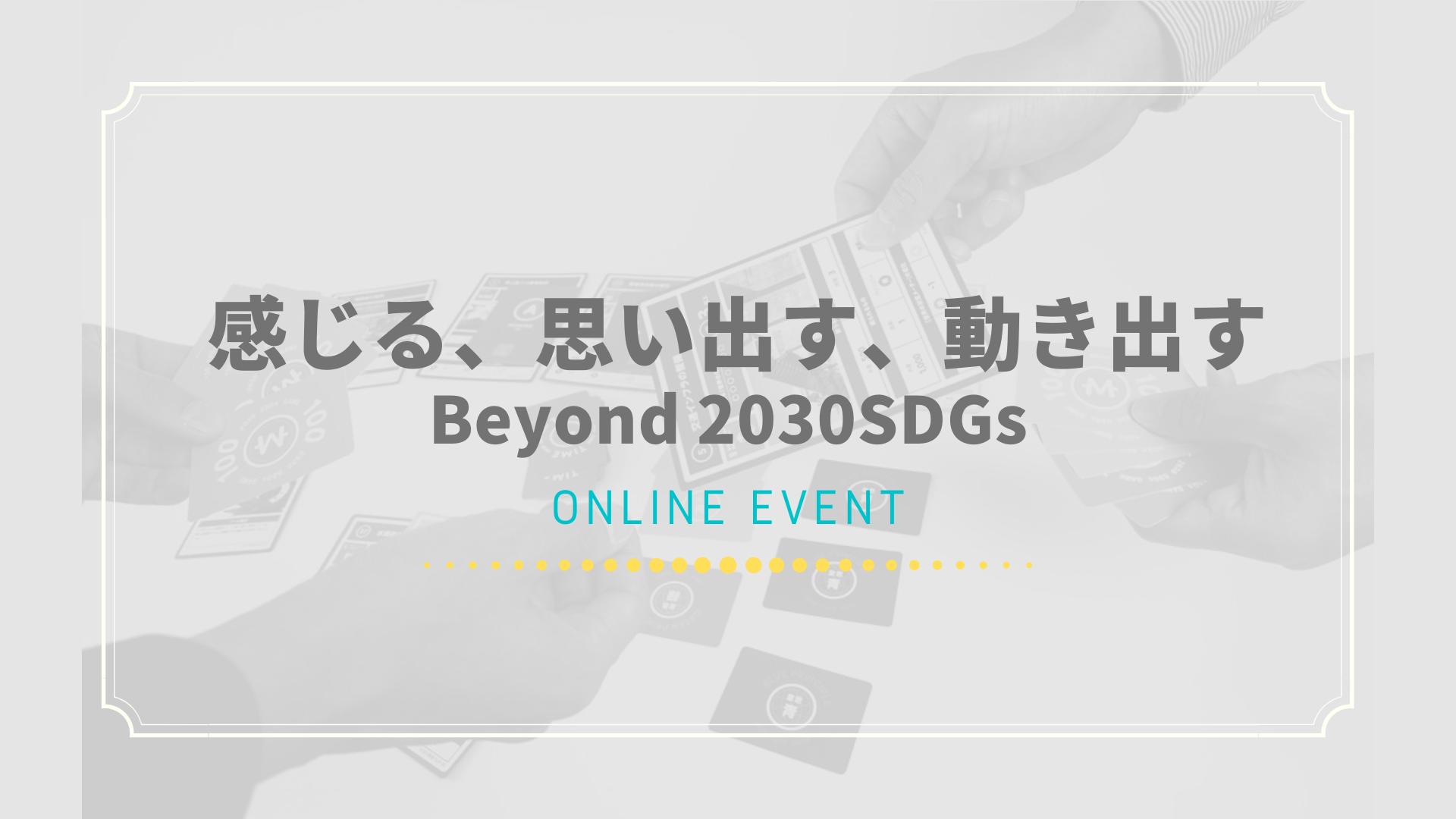 【イマココラボ主催】感じる、思い出す、動き出す ~Beyond 2030SDGs~@オンライン