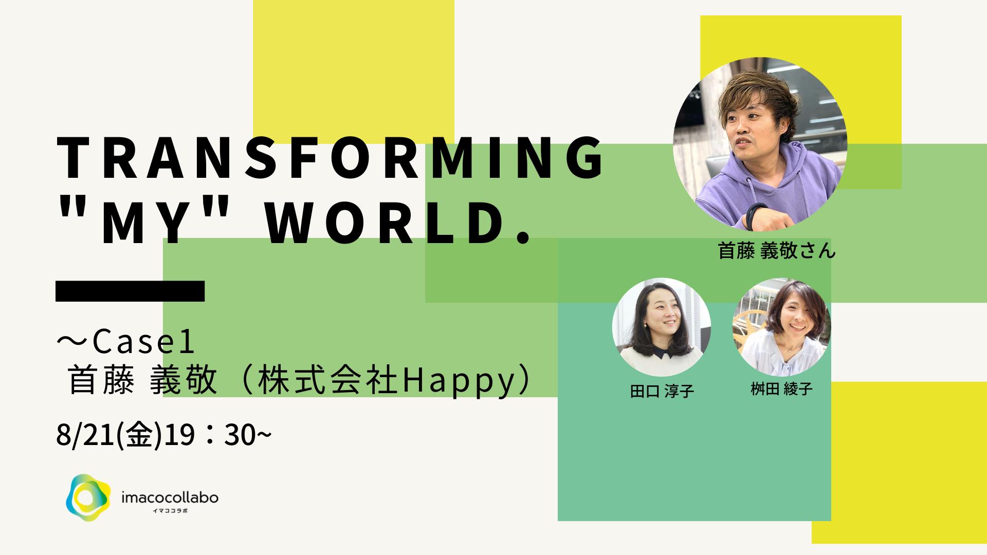 【イマココラボ主催】Transforming My World ~Case1 首藤 義敬(株式会社Happy)