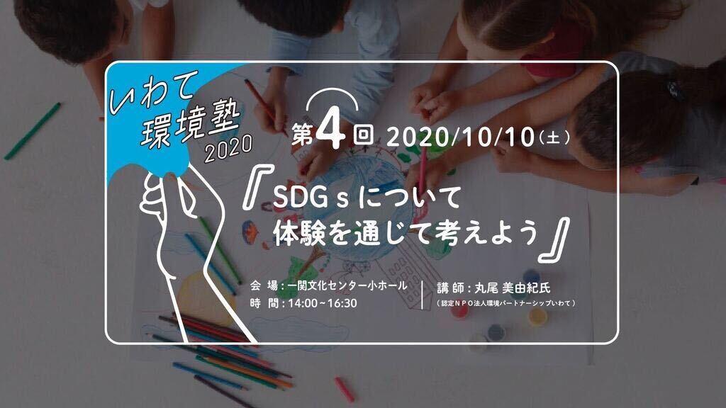 【いわて環境塾 第4回講座】 SDGs(持続可能な開発目標)について体験を通じて考えよう!