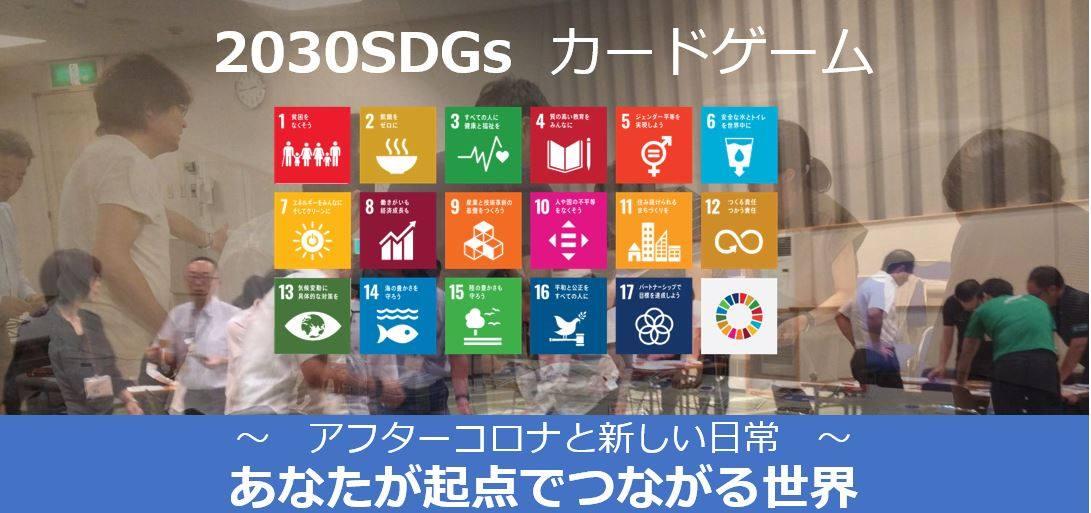 【8/9】2030SDGsカードゲーム「SDGsの本質」@岡山
