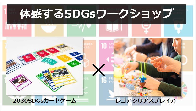 体験から実感するSDGsの本質と新しい可能性(2030SDGs+レゴ®シリアスプレイ®)