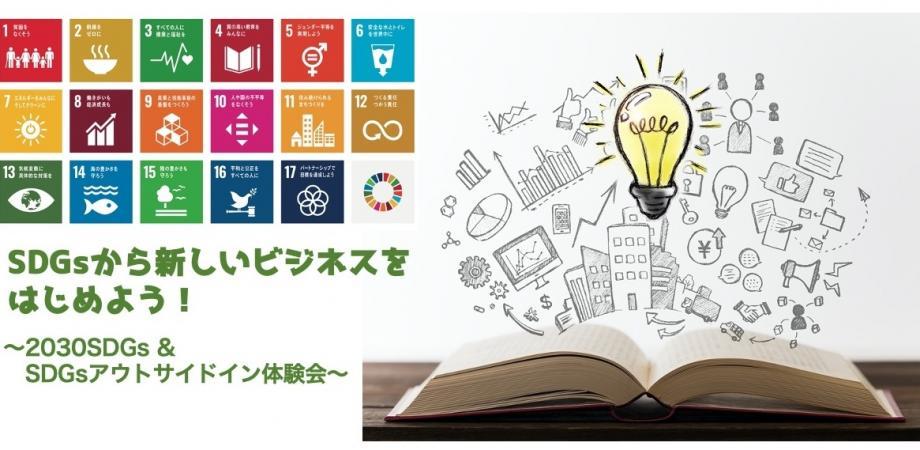 SDGsから新しいビジネスをはじめよう!〜2030SDGs & SDGsアウトサイドイン体験会〜