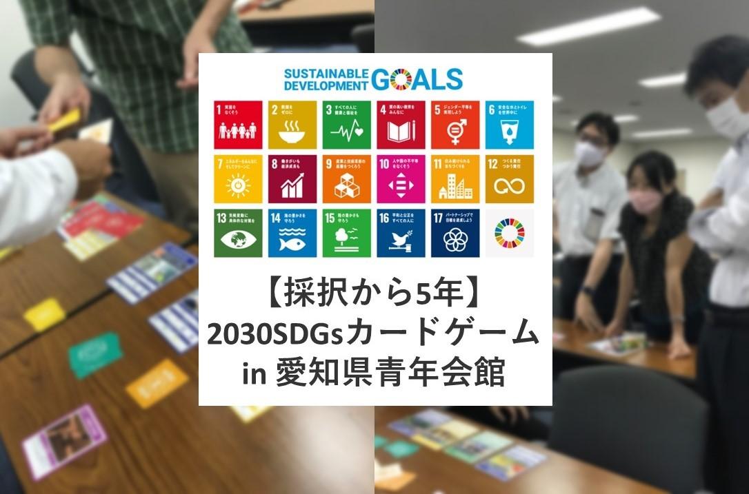 【採択から5年】2030SDGsカードゲーム in 愛知県青年会館(名古屋市中区栄)10:00~開催の部