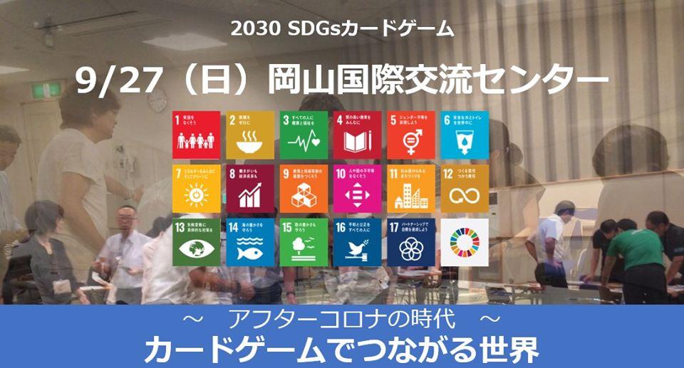 2030SDGsカードゲーム体験会 「SDGsの本質」(9/27)