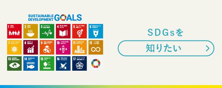 SDGsを知りたい方