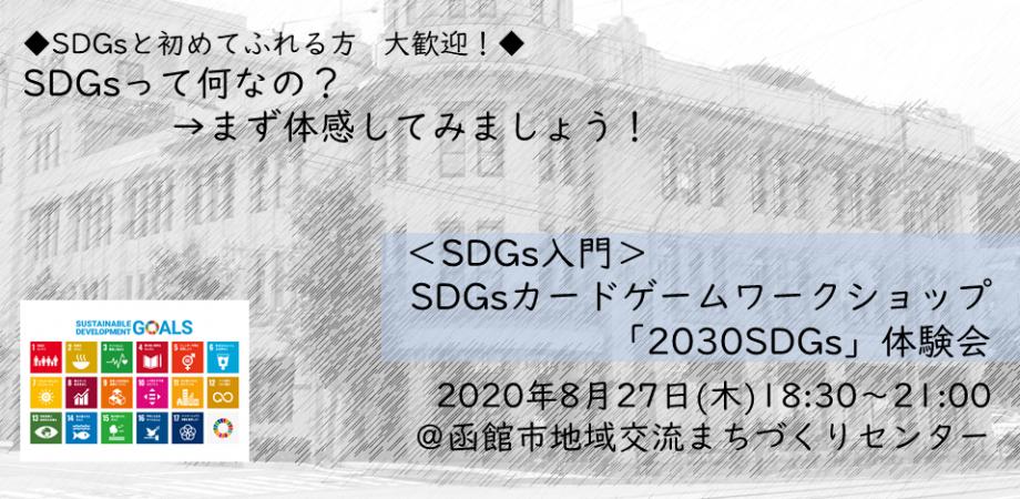 【北海道・函館】8/27SDGsカードゲームワークショップ「2030SDGs」体験会