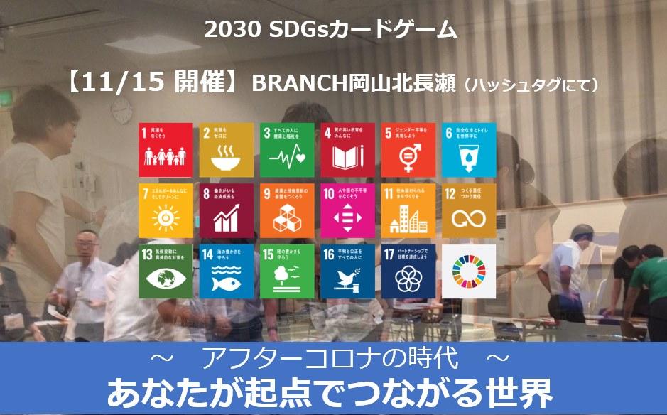 2030SDGsカードゲーム体験会 「SDGsの本質」(11/15)