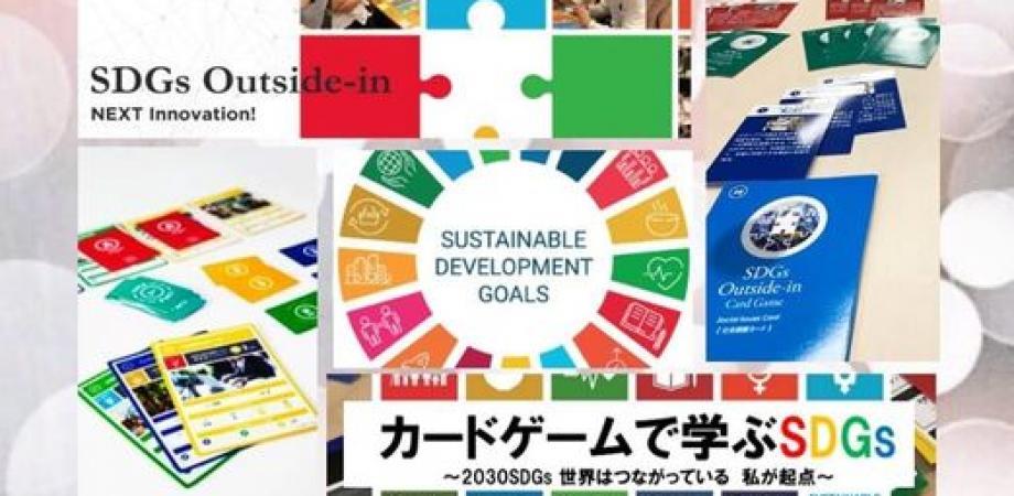 【北海道函館開催!】9/19カードゲームワークショップ「2030SDGs」「SDGs アウトサイドイン」1DAYワークショップ#1