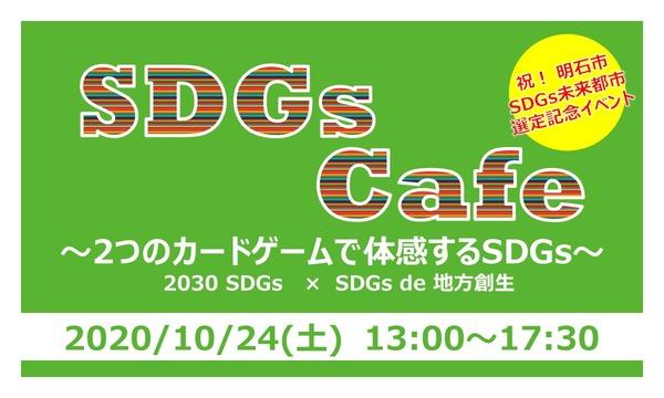 SDGs Cafe