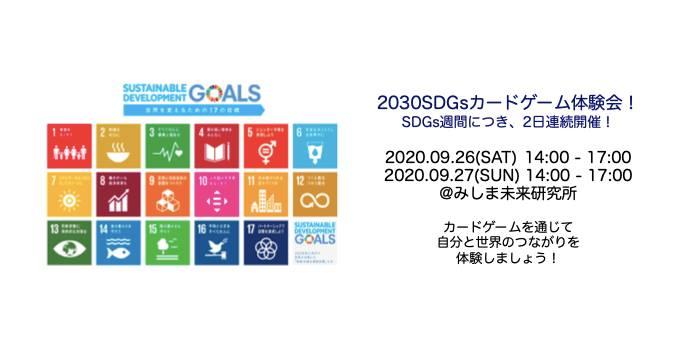 2030SDGsカードゲーム体験会!