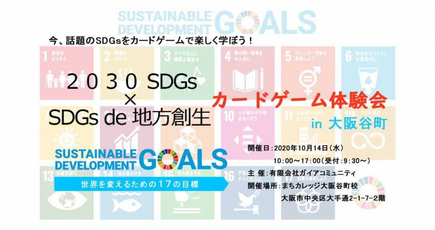10月14日「2030SDGs」×「SDGs de 地方創生」【今日は一日SDGs:小学生にもよくわかるビジネスマンのためのSDGs学び直し】