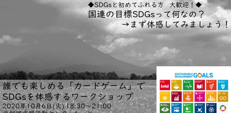 【北海道・釧路】10/6SDGsワークショップ カードゲーム「2030SDGs」でSDGsを体感!