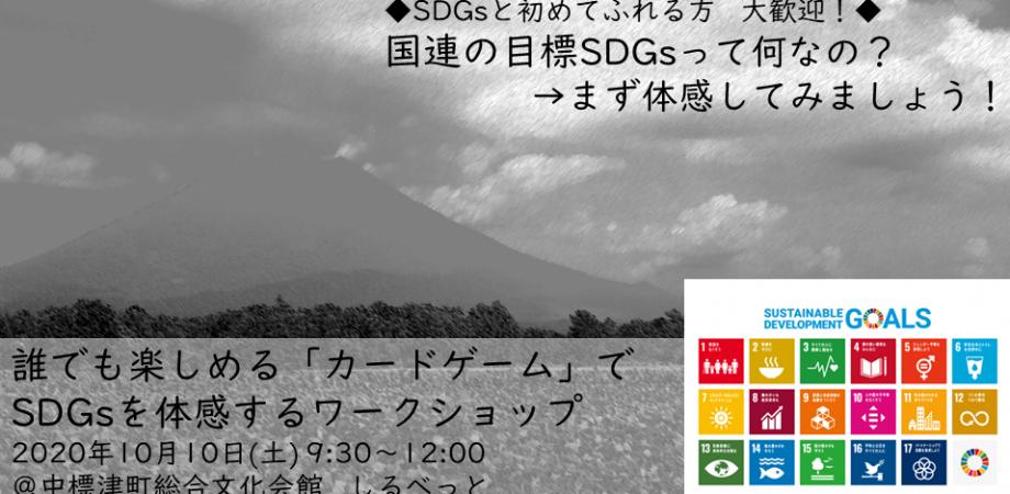 【北海道・中標津】10/10SDGsワークショップ カードゲーム「2030SDGs」でSDGsを体感!