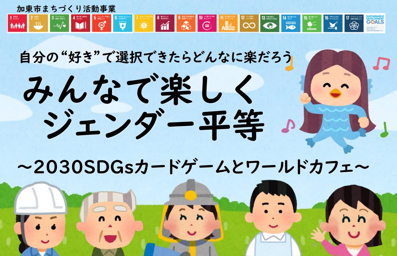 """自分の""""好き""""で選択できたらどんなに楽だろう みんなで楽しくジェンダー平等~2030SDGsカードゲームとワールドカフェ~"""