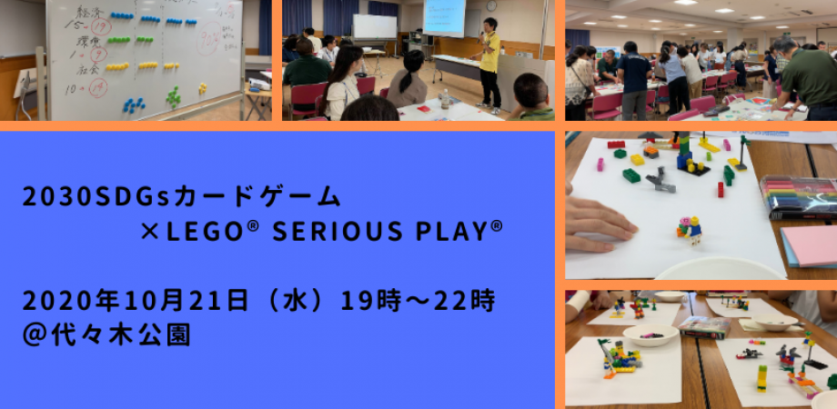 【10/21 代々木公園開催】2030SDGs×LEGO® SERIOUS PLAY®