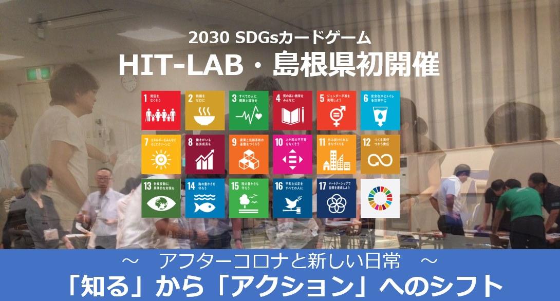2030SDGsカードゲーム体験会@島根 「SDGsの本質」(11/29)