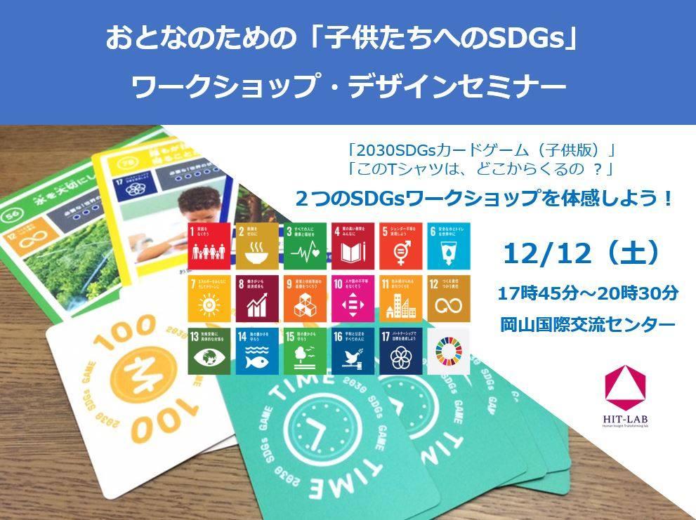 おとなのための「子供たちへのSDGs」 ワークショップ・デザインセミナー