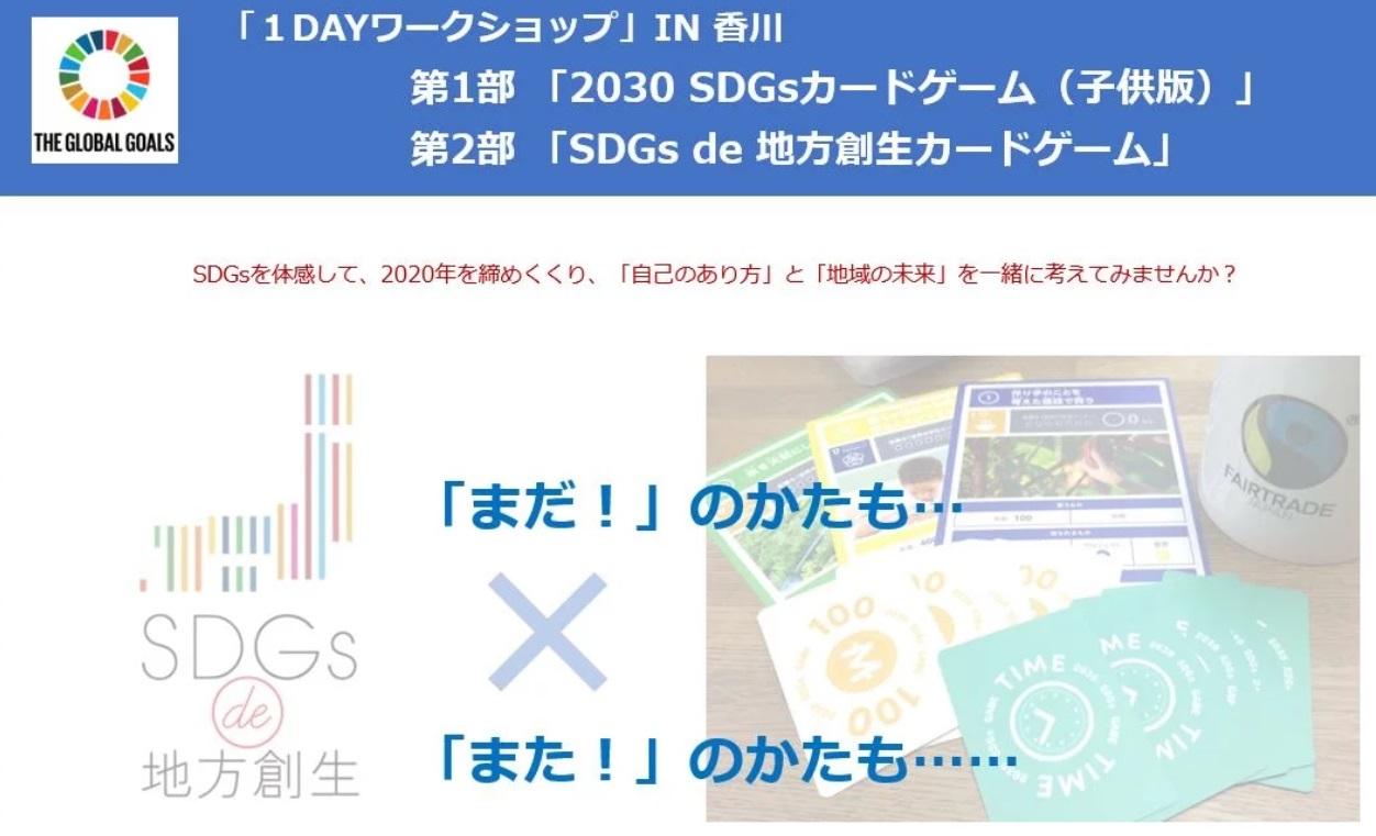 「1DAY SDGsワークショップ」IN香川