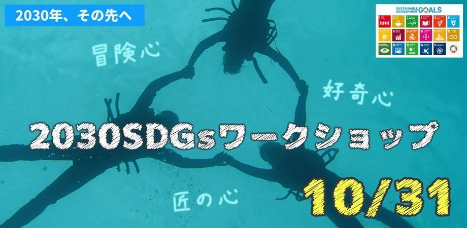 【東京・八王子10/31】ゲームで体感するSDGsの本質と行動変革のヒント【専属の看護師が常駐します】