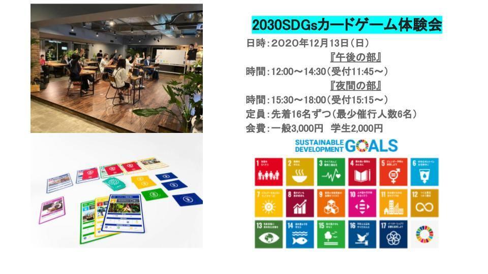 2030SDGsカードゲーム体験会(午後・夜2部制)