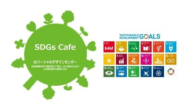 【12/18(金) 19:00~@兵庫開催】SDGs Cafe ★好評につき第19弾開催決定