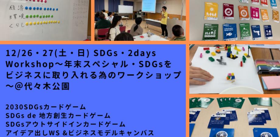 SDGs・2days Workshop〜年末スペシャル・SDGsをビジネスに取り⼊れる為のワークショップ〜
