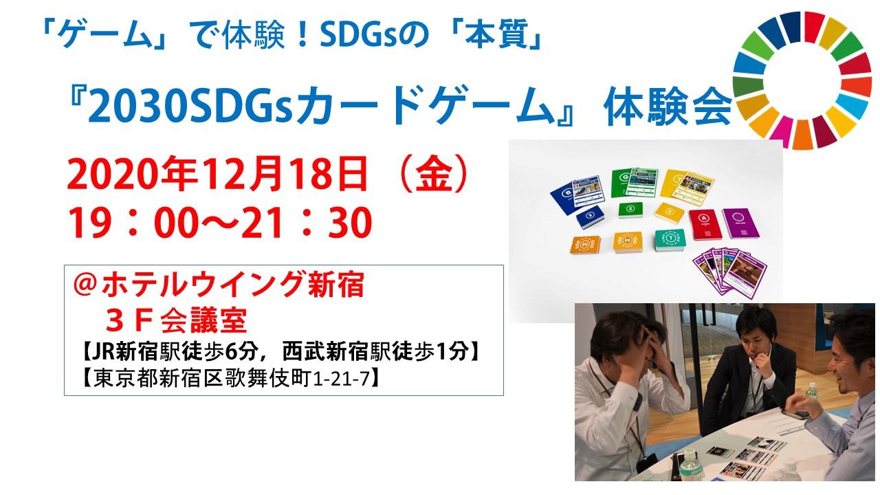 ゲームで体験!SDGsの本質!「2030SDGsカードゲーム」体験会 in 新宿