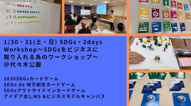 【1月30・31日 代々木公園開催】SDGs・2days Workshop~SDGsをビジネスに取り入れる為のワークショップ~