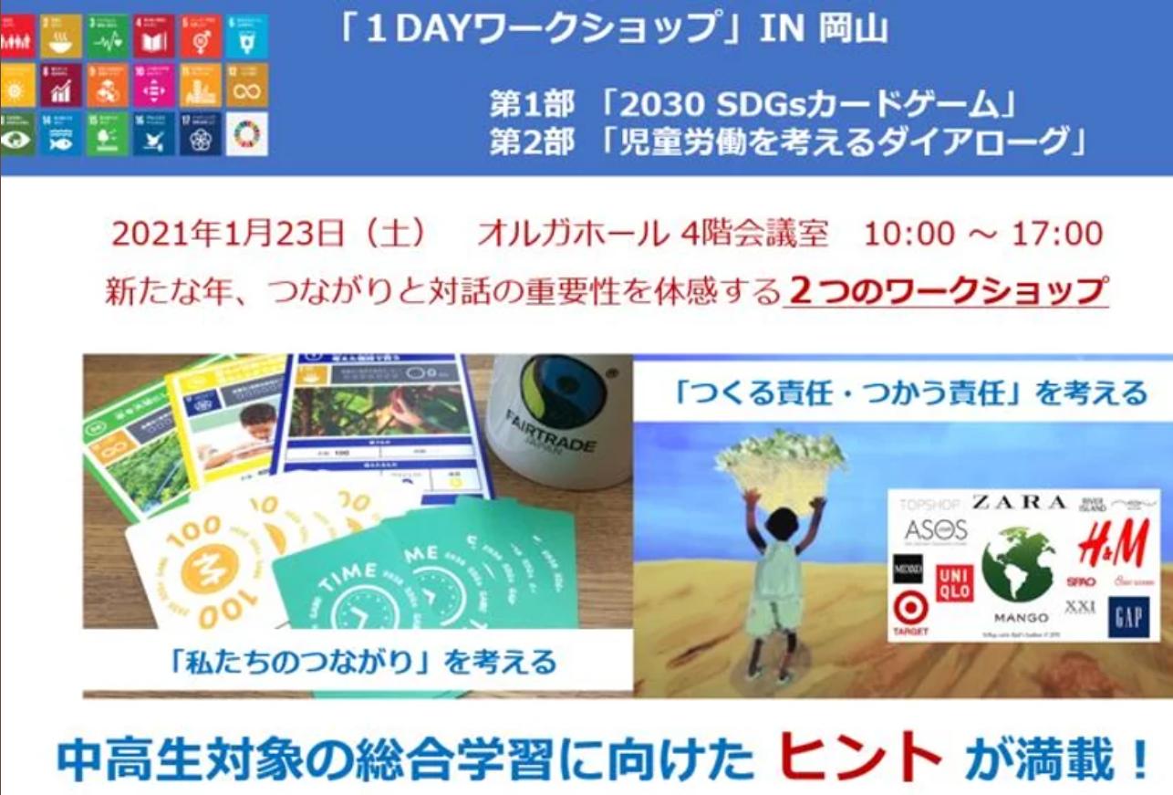 SDGs 1DAYワークショップ IN  岡山