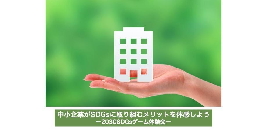 中小企業がSDGsに取り組むメリットを体感しようー2030SDGs体験会ー