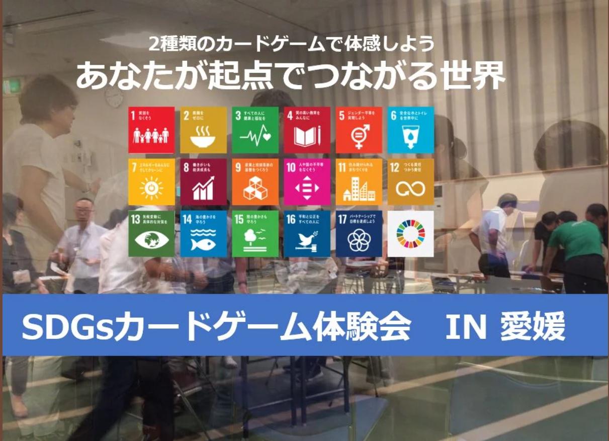 あなたが起点でつながる世界~SDGsカードゲーム体験会 IN 愛媛~