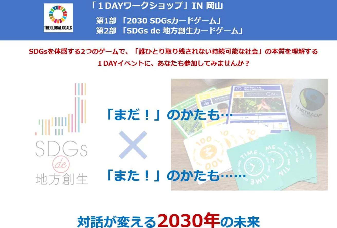 「分断」から「共生」へのシフト 「1DAYワークショップ」IN 岡山