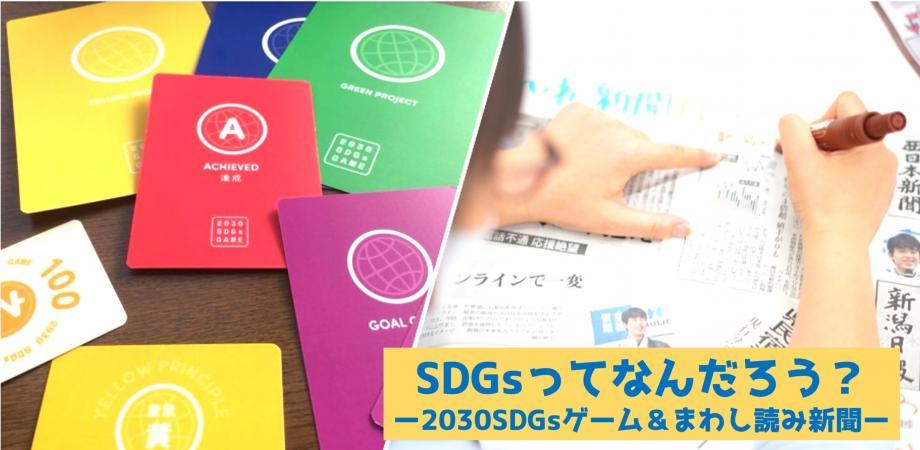 SDGsってなんだろう?ー2030SDGsゲーム&まわし読み新聞ー