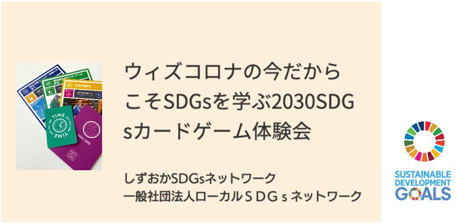 ウィズコロナの今だからこそSDGsを学ぶ2030SDGsカードゲーム体験会 in 静岡(2/11)